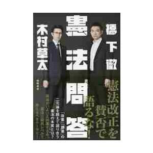 橋下 徹 著 徳間書店 2018年10月