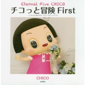 チコっと冒険 チコちゃんに叱られる!ビジュアルファンブック First / CHICO/著