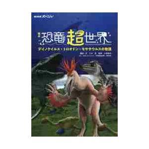 NHKスペシャル絵本恐竜超世界 デイノケイルス・トロオドン・モササウルスの物語