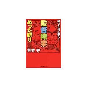 押井 守 著 徳間書店 2015年04月