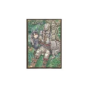 暮石 ヤコ 著 徳間書店 2015年11月