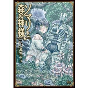 暮石 ヤコ 著 徳間書店 2018年08月