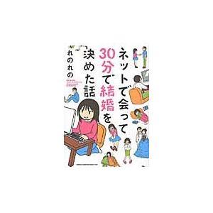 れのれの 著 秋田書店 2015年10月