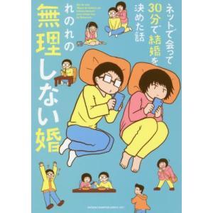 れのれの 著 秋田書店 2018年08月