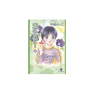 戸部 けいこ 著 秋田書店 2011年04月