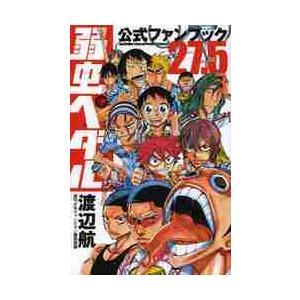 渡辺 航 著 秋田書店 2013年05月