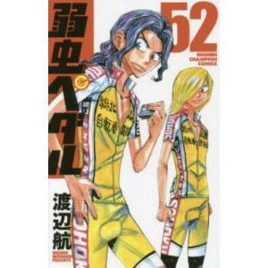 弱虫ペダル 52 / 渡辺航/著