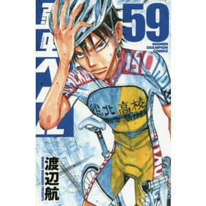 弱虫ペダル 59 / 渡辺航/著