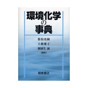 環境化学の事典 / 指宿尭嗣/編集 上路雅子/編集 御園生誠/編集