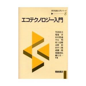 エコテクノロジー入門 / 笠倉忠夫/〔ほか〕著