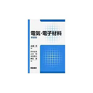 赤崎 勇 編 朝倉書店 2014年10月