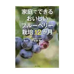 家庭でできるおいしいブルーベリー栽培12か月 / 荻原 勲 著