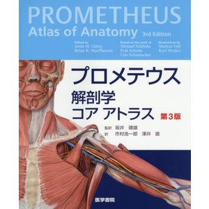 プロメテウス解剖学コアアトラス|books-ogaki
