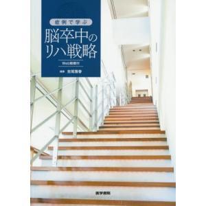 症例で学ぶ脳卒中のリハ戦略 / 吉尾雅春/編集