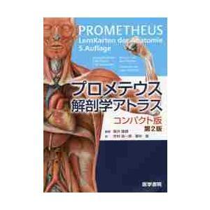 プロメテウス解剖学アトラス コンパクト版