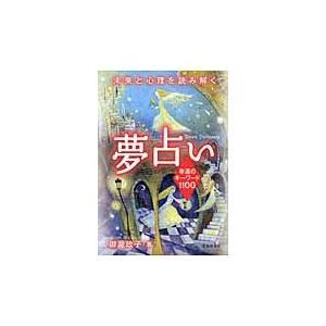 御瀧 政子 著 池田書店 2010年03月