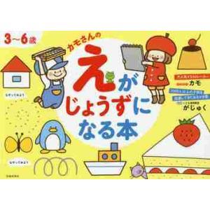 カモさん イラスト子ども向けの本の商品一覧本雑誌コミック