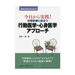 今日から実践!日常診療に役立つ行動医学・心身医学アプローチ / 吉内 一浩 編|books-ogaki