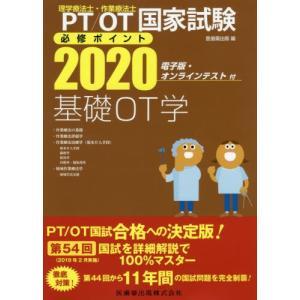 PT/OT国家試験必修ポイント基礎OT学 2020 / 医歯薬出版 編