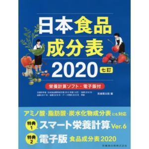 日本食品成分表 2020 / 医歯薬出版/編