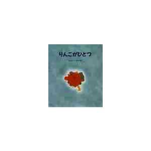 ふくだすぐる/作・絵 岩崎書店 1996年05月