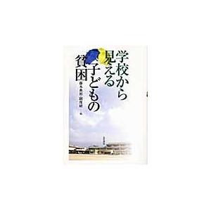 学校から見える子どもの貧困 / 藤本典裕/編 制度研/編