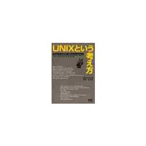 UNIXという考え方 その設計思想と哲学 / M.ガンカーズ