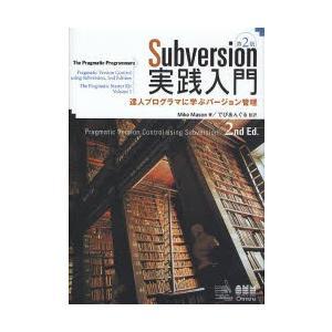 Subversion実践入門 達人プログラマに学ぶバージョン管理 / M.メイソン 著