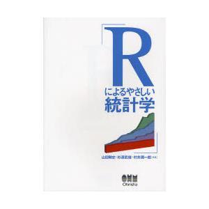Rによるやさしい統計学 / 山田 剛史 他著
