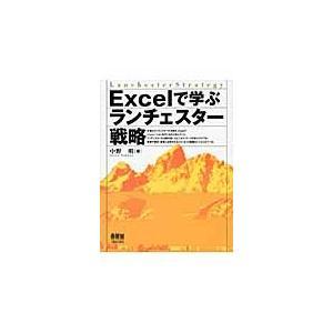 Excelで学ぶランチェスター戦略 / 中野明/著