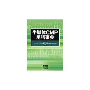 半導体CMP用語事典 / 精密工学会プラナリゼーションCMPとその応用技術専門委員会/編