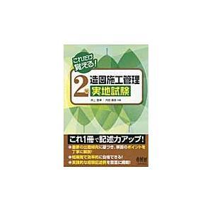 これだけ覚える!2級造園施工管理実地試験 / 井上 国博 著 books-ogaki