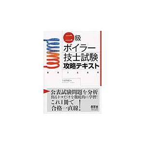 二級ボイラー技士試験攻略テキスト / 矢部 秀昭 著
