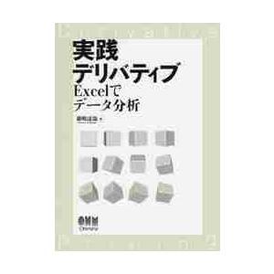 実践デリバティブ Excelでデータ分析 / 藤崎 達哉 著 京都 大垣書店オンライン