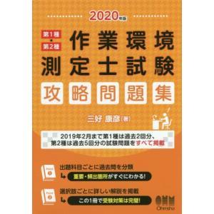 第1種・第2種作業環境測定士試験攻略問題集 2020年版 / 三好 康彦 著