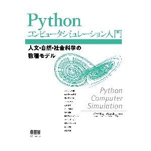 Pythonコンピュータシミュレーション入門 人文・自然・社会科学の数理モデル / 橋本 洋志 著|京都 大垣書店オンライン