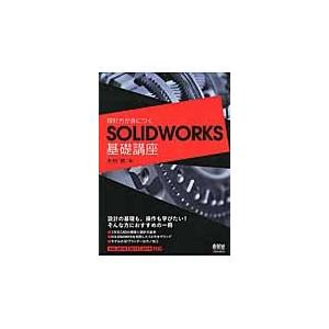 SOLIDWORKS基礎講座 / 木村 昇 著 books-ogaki