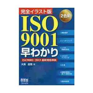 完全イラスト版 ISO9001早わかり / 大...の関連商品4