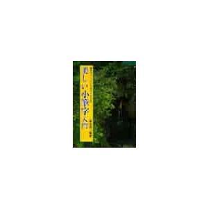 美しい小筆字入門 / 富谷 栄三郎