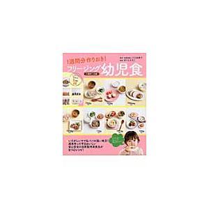 フリージング幼児食 1週間分作りおき! 1歳半〜5歳 / 川口 由美子 監修