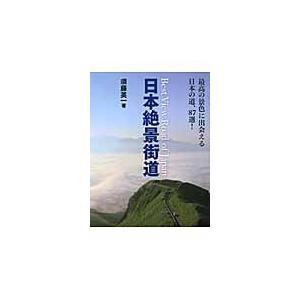 須藤 英一 著 大泉書店 2011年05月