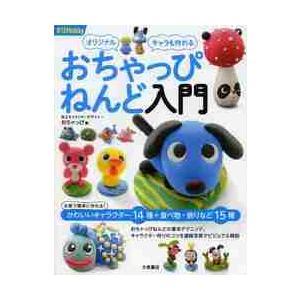 おちゃっぴ 著 大泉書店 2014年05月