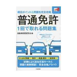 自動車教習研究会 編 大泉書店 2015年02月