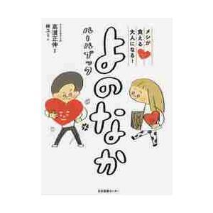 メシが食える大人になる!よのなかルールブック / 高濱 正伸 監修
