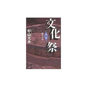 杉山元夫/著 文芸社 2010年08月