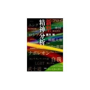 重川裕/著 文芸社 2011年11月