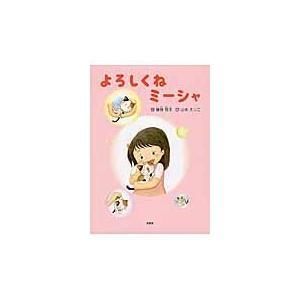 よろしくねミーシャ / 猪狩 玲子 文|books-ogaki