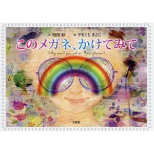 このメガネ、かけてみて / 相田彩/文 やまぐちまさじ/絵