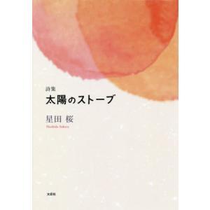 太陽のストーブ 詩集 / 星田桜/著