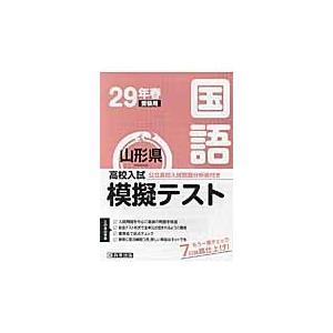 山形県高校入試模擬テスト国語 29年春受験用